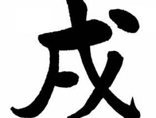 戌 笔文字
