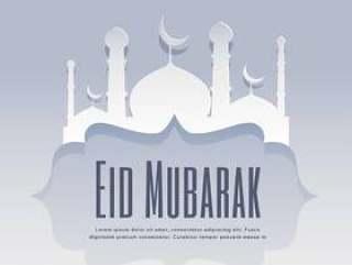 eid穆巴拉克与清真寺形状的问候设计