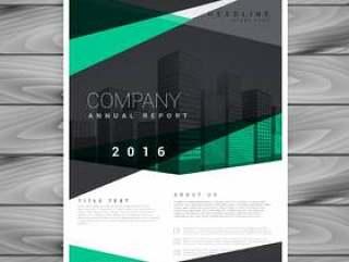 优雅的几何形状公司宣传册设计