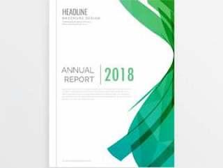 现代抽象主题绿色封面杂志页面设计,每年一次