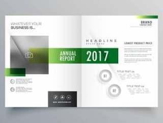 优雅的绿色双折小册子或杂志封面设计模式