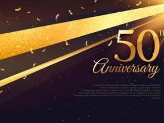 50周年庆典卡模板