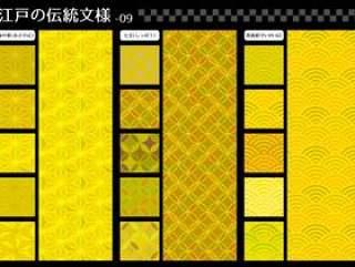 江户传统模式9