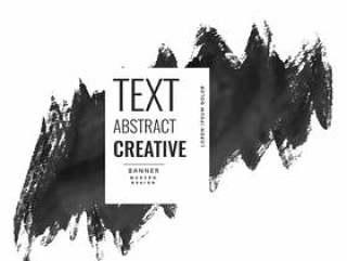 抽象水彩画笔描边横幅设计海报设计