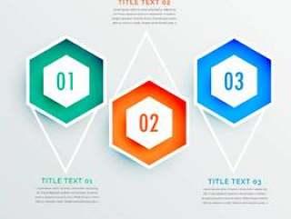 优雅的六角形状三个步骤的信息图表设计