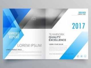 小册子页封面杂志设计与蓝色抽象的形状