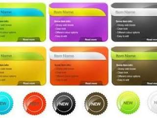 精致实用的网页元素Psd分层素材