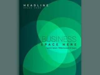 商业杂志封面与抽象的绿色圆圈形状