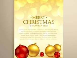 圣诞贺卡传单模板与现实圣诞节