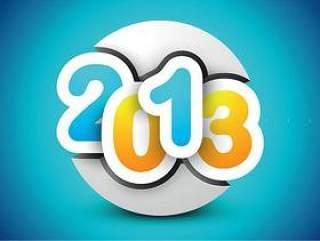 2013新年快乐数字创意背景三
