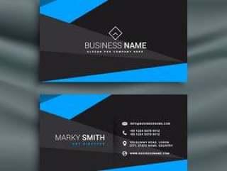 现代的蓝色和黑色的黑暗名片