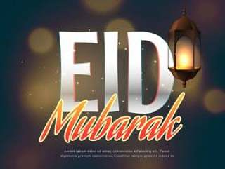 与垂悬的灯的eid穆巴拉克节日问候