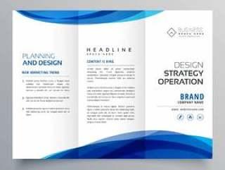时尚的蓝色波浪业务宣传册模板营销
