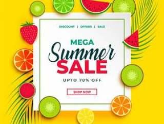 明亮的夏天销售横幅带有水果背景