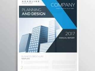 企业品牌业务传单或小册子模板与蓝色