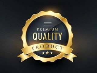 优质产品金色标签设计