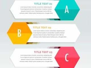 三个步骤五颜六色的infographics模板