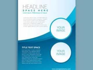 业务手册或传单设计模板