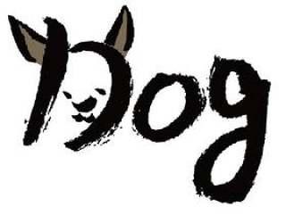 英语笔文字 DOG
