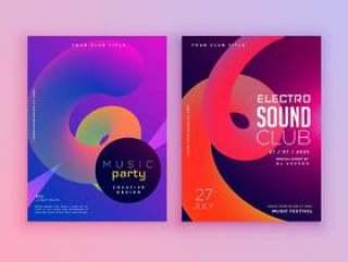 电声俱乐部音乐传单模板设计