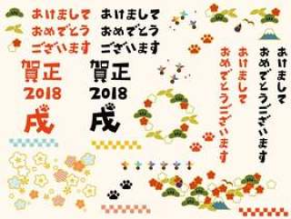 新年贺卡2018年设置