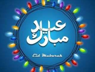 eid穆巴拉克的五颜六色的明亮的灯