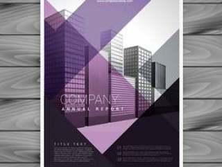 您的品牌的紫色小册子设计模板