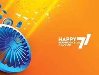 矢量图8月15日快乐的独立日