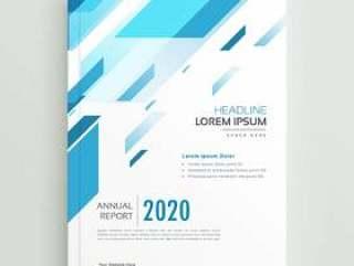 现代商业宣传册模板设计在抽象的蓝色形状