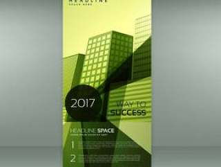 绿色现代卷起横幅立场设计与透明的几何