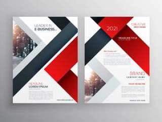 抽象红色黑色几何宣传册设计模板
