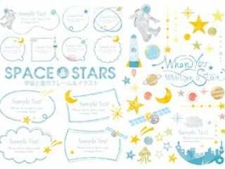 空间和明星框架设置