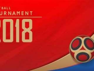 比赛足球杯2018年。