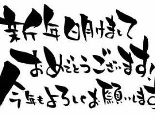 """刷字符""""新年快乐""""新年的材料"""