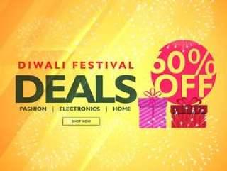 diwali节日优惠和礼品盒优惠