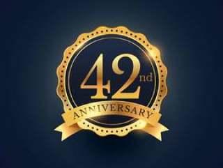 金色的第42周年庆典徽章标签