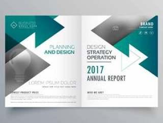 业务双折页宣传册设计与三角形蓝色形状