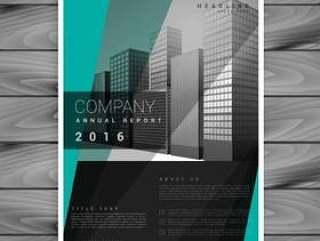黑暗的业务宣传册矢量设计与几何绿色形状