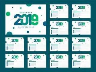 2019年,日历设计。