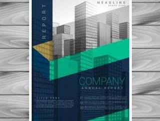 与空间的抽象公司小册子海报设计模板为
