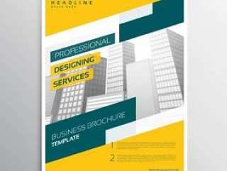 创意黄色几何业务传单宣传册设计模板