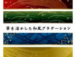 刷子的日本式渐变线