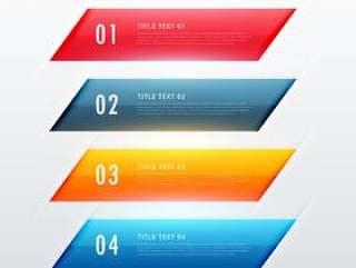 四个步骤多彩图横幅设计