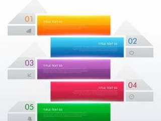 五个步骤多彩色图表横幅
