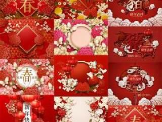 12款新年2019春节活动海报猪年迎新晚会年会舞台背景板ai矢量设计素材