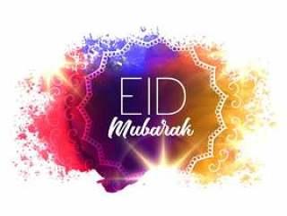 水彩垃圾与eid穆巴拉克文本