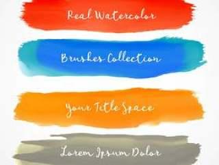 四个真正的水彩矢量画笔描边设置
