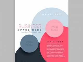 时尚圈子在大小A4的粉红色小册子飞行物设计模板