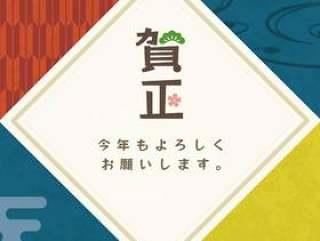 日本模式的新年贺卡16