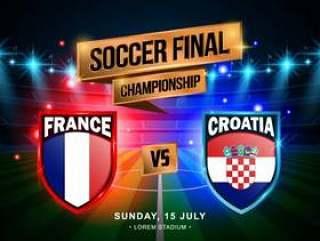 法国和克罗地亚之间的足球决赛